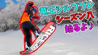 竜王シルブプレシーズン八。とりあえず滑ろうか!スノーボード動画