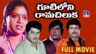 Mr. Perfect - Gutiloni Ramachilaka Telugu Full Movie || Murali Mohan, Sarita, Mohan Babu