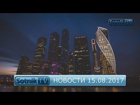 НОВОСТИ. ИНФОРМАЦИОННЫЙ ВЫПУСК 15.08.2017