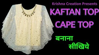 Download How to Make Designer CAPETOP, in Hindi with English Subtitles, By Krishna Creation, डिज़ाइनर केप टॉप 3Gp Mp4