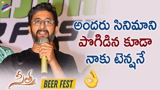 Director Teja SUPERB Speech | Sita Movie Beer Fest | Kajal Aggarwal | Bellamkonda Sreenivas
