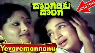 Yevaremannanu Video Song - Dongalaku Donga Telugu Movie Songs - Krishna, Jaya Pradha - V9videos