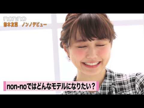 ノンノ5月号「新モデル・鈴木友菜です!」ムービー