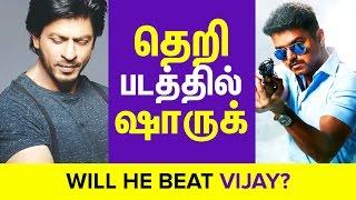 Sharukh khan in Theri – Will he make things to beat Vijay – Hindi Theri Soon