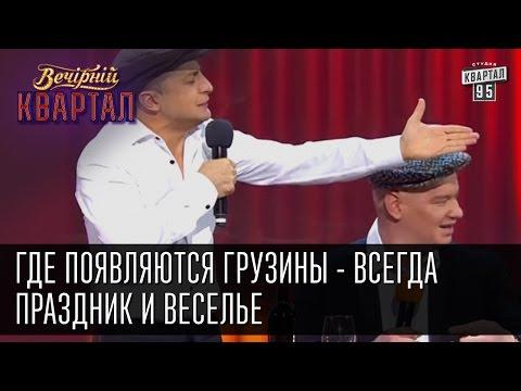 Где появляются грузины - всегда праздник и веселье   Вечерний Квартал, 14.03.15