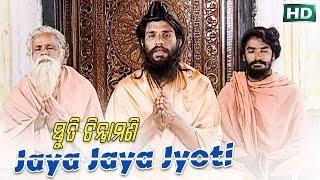 JAYA JAYA JYOTI ଜୟ ଜୟ ଜୋତି    Album- Stuti Chintamani    Chita Ranjan Jena    Sarthak Music