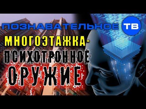 Многоэтажка - психотронное оружие (Познавательное ТВ, Мирзакарим Норбеков)
