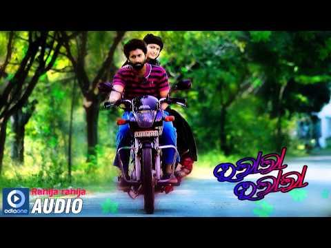 Odia Movie | Oolala Oolala | Rahija Rahija | Oriya Songs | Odia...
