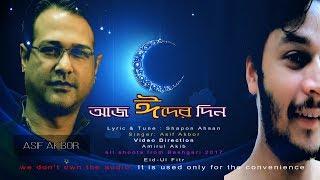 আজ ঈদের দিন ভাই   EID Song Bangla 2017   Aj Eid er Din vai   EID EXCLUSIVE   MUSICAL FILM   Asif