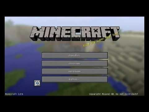 [GGT]-Minecraft  วิธีจอยมายคราฟ 1.2.5 Pt. 2/3