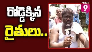 Pamarru Farmers Stage Protest Against Authorities Over Water Mismanagement | Prime9 News