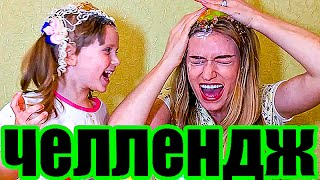 ЧЕЛЛЕНДЖ СЪЕШЬ ИЛИ НАДЕНЬ. ВЫЗОВ Принят! на канале НАСТЮШИК  EAT IT OR WEAR IT CHALLENGE
