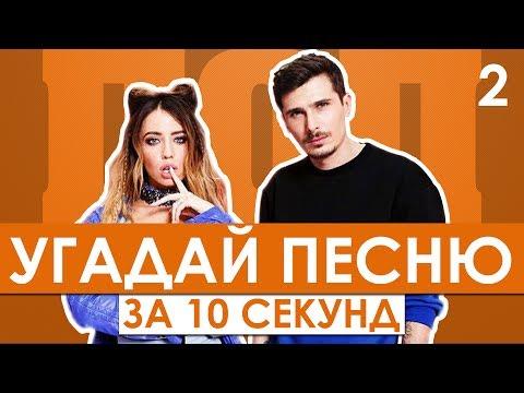 GTS | Угадай песню за 10 секунд | Хиты СНГ(Русские хиты) №2 | Время и Стекло, Грибы, IOWA и другие