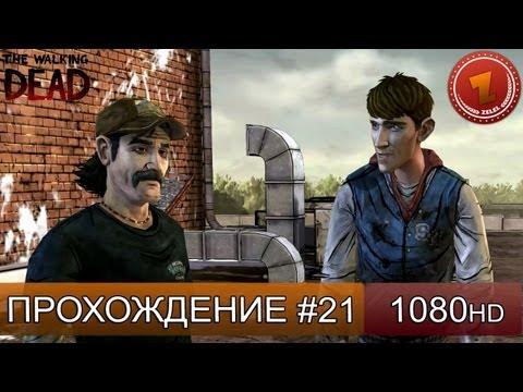 The Walking Dead прохождение на русском - Часть 21