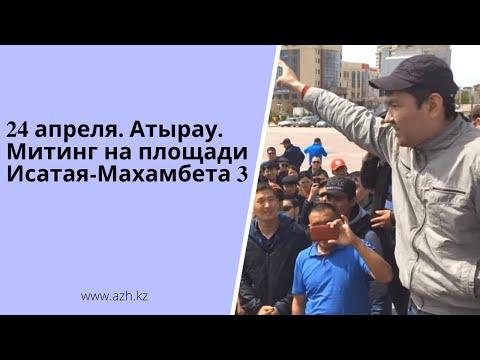 24 апреля. Атырау. Митинг на площади Исатая-Махамбета 3
