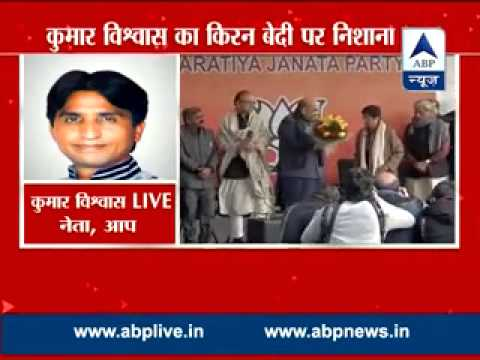 Kumar Vishwas Talks To Abp News L Makes Veiled Attack On Kiran Bedi Over Joining Bjp video