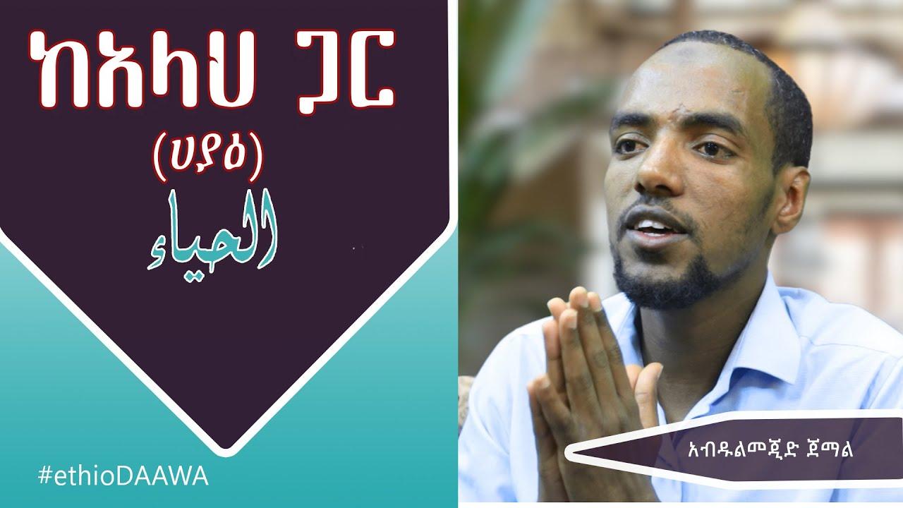 ከአላህ ጋር - (ሀያዕ) ᴴᴰ | by Abdulmejid Jemal | #ethioDAAWA