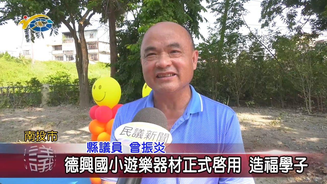 20200922 民議新聞 德興國小遊樂器材正式啟用 造福學子(縣議員 曾振炎、賴燕雪)