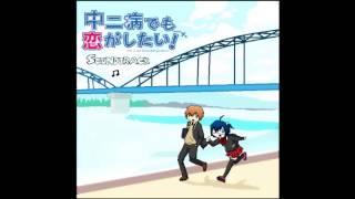 17-chuunibyou OST- Kanjou.Sono Na Ha[Hiai]