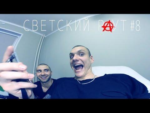 "СВЕТСКИЙ РАУТ #8. ""КРАСНОЯРСК"""