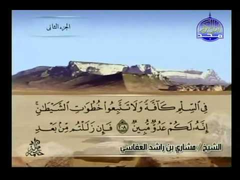 Surat Al Baqarah Full By Sheikh Mishary Rashid Al-afasy video
