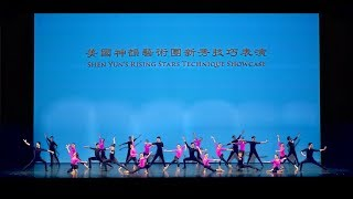 Classical Chinese Dance Technique Collection 2018 (2018年神韻藝術團新秀技巧表演)