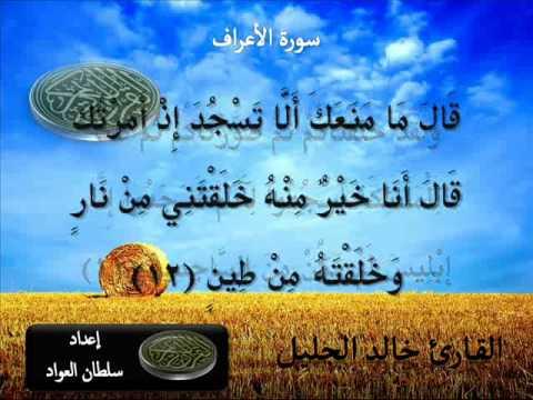 Khalid al-Jalil 10