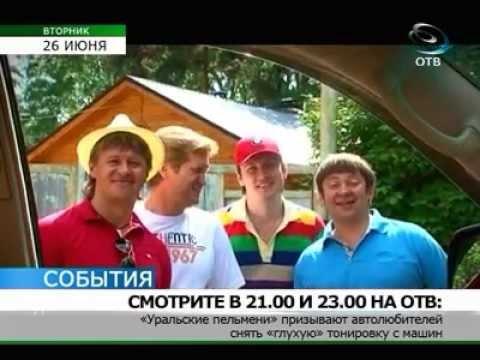«Уральские пельмени»: снять тонировку с машин.