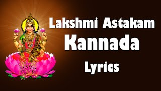 Mahalakshmi Ashtakam with Kannada Lyrics - Bhakthi