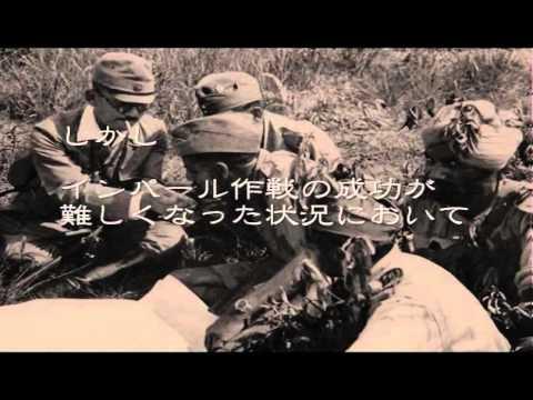 otakesan22 の動画部屋  インパール作戦は終わらない【果たされたインドとの約束】 ot