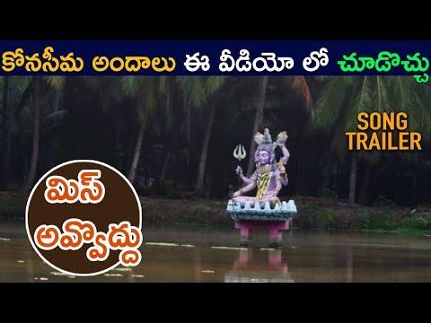 Sagara Theeramlo Movie Song Trailer 2018 || Latest Telugu Movie Song Trailer 2018