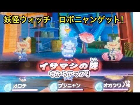 すごい!!(3DS) 【妖怪ウォッチ】ロボニャンゲット! Yokai Watch Mythical Creature (Yōkai Watch) ようかいウォッチ 妖怪ウォッチソフト  (妖怪)