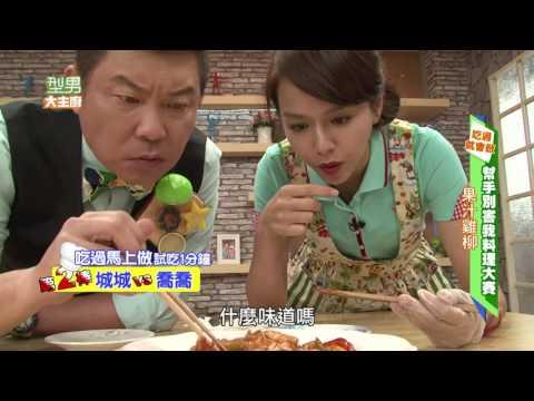 台綜-型男大主廚-20160815 城城喬喬大對決,為了渡假反目成仇?