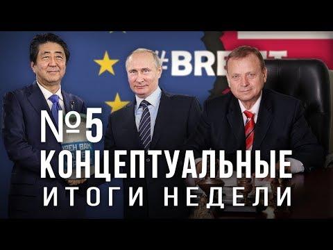 Задержание Ефимова, переговоры по Курилам, обработка сознания, BREXIT, автокефалия