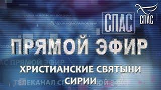 ПРЯМОЙ ЭФИР. ХРИСТИАНСКИЕ СВЯТЫНИ СИРИИ