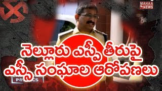 SC Community Fires in Nellore SP | BACK DOOR POLITICS