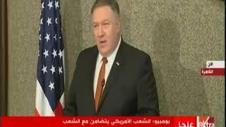 وزير خاجية أمريكا: اقتصاد مصر ازدهر في عهد السيسي