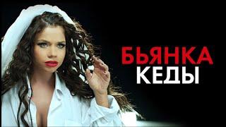 Бьянка - Кеды