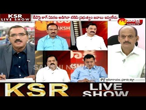 KSR Live Show | ఏపీలో రూ.లక్ష కోట్లకు పైగా అవినీతి: జీవీఎల్ నరసింహారావు    - 5th August 2018