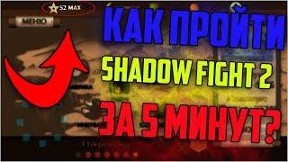 Как пройти Shadow Fight 2 до Титана на Затмении за 5 минут?