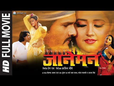 Exclusive: Janeman - Full Bhojpuri Movie - Valentine Special 2015 | Superhit Movie Of 2014| video