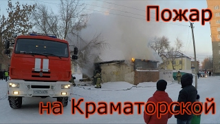Краматорская улица на видео в Орске: ПОЖАР В БОЙЛЕРНОЙ НА КРАМАТОРСКОЙ В ГОРОДЕ ОРСК (автор: Гацко Production)