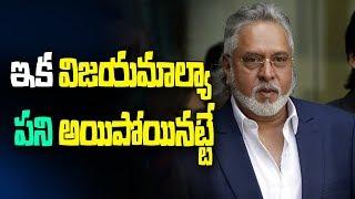 Enforcement Directorate Takes Action On Vijay Mallya | ఇక విజయమాల్యా పని అయిపోయినట్టే