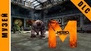 Metro: Last Light [HD 1080p] - Музей (DLC: Developer Pack)