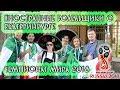 Иностранные болельщики о Екатеринбурге. ЧМ 2018