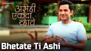 Bhetate Ti Ashi | Asehi Ekada Vhave | Umesh Kamat | Avadhoot Gupte | Vaibhav Joshi