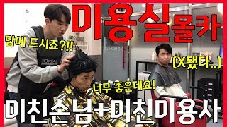 [Hidden Camera] what will happen if such weird situation occurs in the salon...[Hood Boyz]
