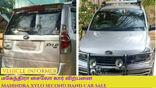 Mahindra xylo second hand car sale in tamilnadu. Mahindra xylo used car sale. vehicle Informer