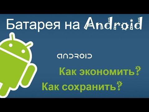 Почему Быстро Садится Телефон Андроид