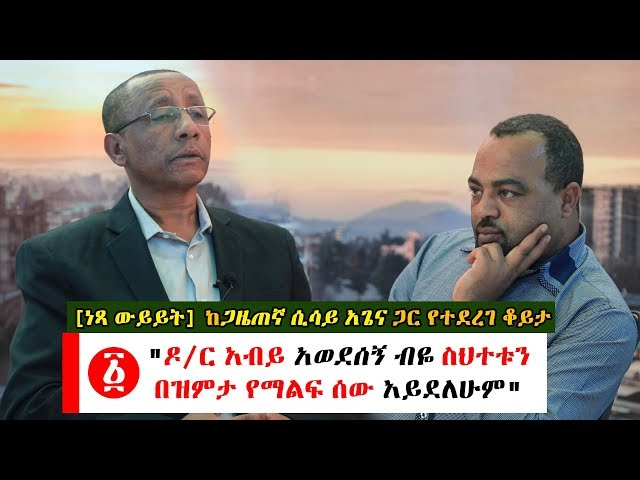 Free Discussion On Current Ethiopian Situations With Sisay Agena
